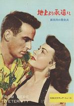地上より永遠に 真珠湾の脱走兵(米・映画・KSSピクチャー・ニュース/プログラム)