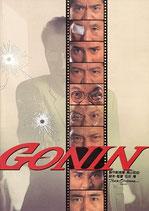 GONIN(邦画パンフレット)