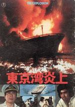 東京湾炎上/がんばれ!若大将(邦画パンフレット)