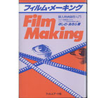 フィルム・メーキング・個人映画製作入門(映画書)