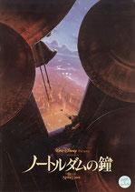 ノートルダムの鐘(アニメパンフレット)