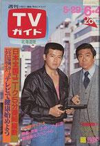 週刊TVガイド・北海道版(1020号/表紙「西部警察Ⅱ」)