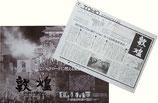 敦煌(宣材2点・・敦煌ニュース/東宝スタジオ・メール・NO・1987ー6)
