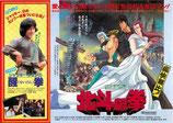 北斗の拳/ジャッキー・チェンの醒拳(チラシ・アニメ)
