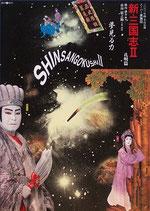 新三国志2孔明篇(スーパー歌舞伎プログラム)