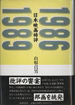 日本映画時評1986-1989(映画書)