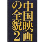 中国映画の全貌(2)(映画書)