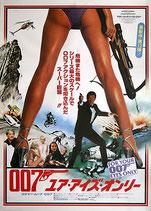 007ユア・アイズ・オンリー(洋画ポスター)