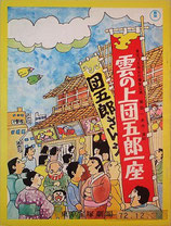 雲の上団子郎一座(東京宝塚劇場公演プログラム)