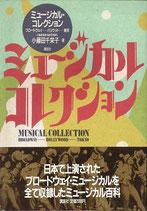 ミュージカル・コレクション(ミュージカル/音楽)