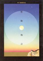 竹取物語(邦画パンフレット)