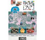 クリスマス・フェア(映画チラシ/シネマアポロン)