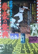 武道ドキュメント・拳豪の祭典(邦画ポスター)