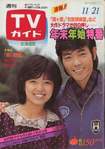 週刊TVガイド・北海道版(942号・TV雑誌)