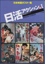 日本映画ポスター集 日活アクション篇(1)(映画書)