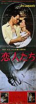 恋人たち(仏映画・プレスシート/ルイ・マル監督)