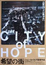 希望の街(洋画ポスター)