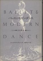 バレエとモダン・ダンス(その歴史)