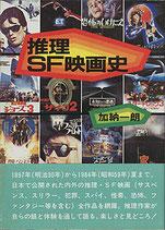 推理・SF映画史(朝日ソノラマ)(映画書)