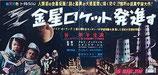 金星ロケット発進す(ポーランド・東ドイツ映画/プレスシート)