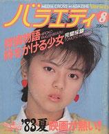 バラエティ(8月号・表紙・薬師丸ひろ子/雑誌)
