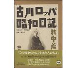 古川ロッパ昭和日記(戦中篇)(映画書)