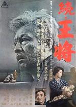 続・王将(邦画ポスター)