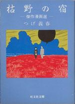 枯野の宿-傑作漫画選-(漫画)