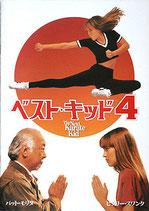 ベスト・キッド4(アメリカ映画/パンフレット)