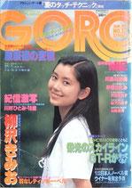 GORO・表紙・手塚さとみ(NO.13/ビジュアルマガジン)
