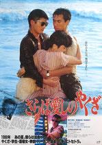 さらば愛しのやくざ(左下側面・ジョン・レノン)(邦画ポスター)