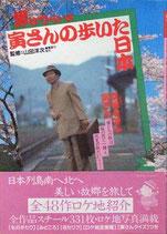 男はつらいよ 寅さんの歩いた日本