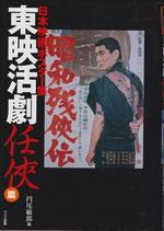 日本映画ポスター集 東映活劇 任侠篇(映画書)