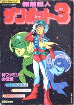 無敵超人 ザンボット3(アニメ/映画書)