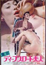東京ディープスロート夫人(邦画ポスター)