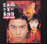金田一少年の事件簿 上海魚人伝説(パンフレット邦画)