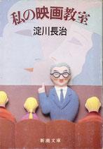 私の映画教室(淀川長治)(映画書)