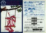 ピンク・パンサー・フェスティバル(チラシ洋画)