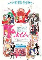 メイム(丸の内ピカデリー/チラシ洋画)