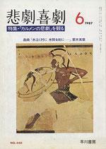 悲劇喜劇・6月号(特集・「カルメンの悲劇」を観る(NO・440/演劇雑誌)