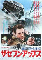 ザ・セブン・アップス 重犯罪特捜班(アメリカ映画/プレスシート)