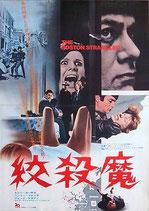 絞殺魔(アメリカ映画/プレスシート)