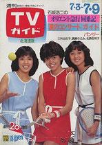 週刊TVガイド・北海道版(1025号)
