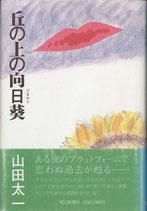 丘の上の向日葵(山田太一)