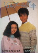 ミュージカル・シェルブールの雨傘(木村プロダクション公演プログラム)