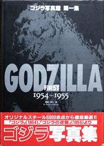ゴジラ写真集 第一集GODZILLA FIRST 1954~1955(特撮/映画書)