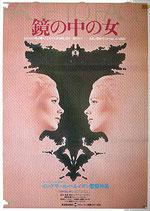 鏡の中の女(映画ポスター)