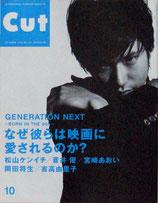 CUT・253号(表紙・松山ケンイチ)