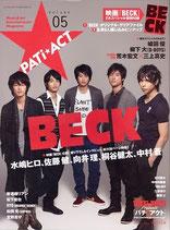 映画「BECK」水嶋ヒロ、佐藤健、向井理、桐谷健太、中村蒼(PATi ACT 05/映画書)
