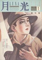 秘密結社(創刊号・月光・LUNA・1月号)